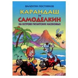 Детская книга Ciм кольорiв Карандаш и Самоделкин на острове гигантских насекомых
