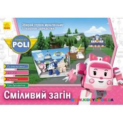 Альбом для творчества Robocar Poli: «Сміливий загін» Ранок Л601006У