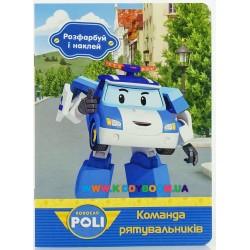 "Книга-раскраска Robocar Poli ""Команда рятувальників"" Ранок Ч601011У"
