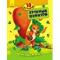 """Книга """"10 историй крупным шрифтом"""" О животных Ранок С603003Р"""