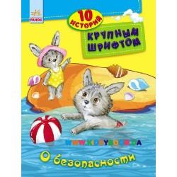 """Книга """"10 историй крупным шрифтом"""" О безопасности Ранок С603004Р"""