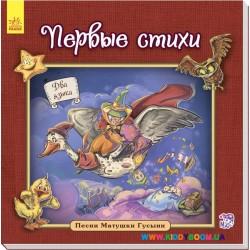 Книга Английская классика для малышей. Первые стихи рус. Ранок А624002Р