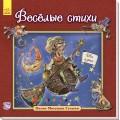 Книга Английская классика для малышей. Веселые стихи рус. Ранок А624003Р