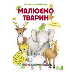 """Книга """"Рисуем животных"""" укр. Ранок С655001У"""