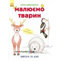 "Книга ""Малюємо тварин: Європа та Азія"" укр. Ранок С655003У"