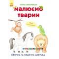 """Книга """"Малюємо тварин: Північна та Південна Америка"""" укр. Ранок С655005У"""