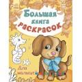 Большая книга раскрасок для малышей рус. Ранок С670006Р