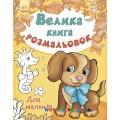 Большая книга раскрасок для малышей укр. Ранок С670013У