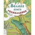 """Большая книга раскрасок """"Динозавры"""" укр. Ранок С670016У"""