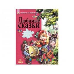 """Книга """"Любимые сказки"""" РанокР900718Р"""