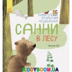Книга Удивительные открытия медвежонка Санни в лесу Ранок S848001Р