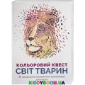 Набор для творчества Цветной квест Мир животных Ранок Z101012У