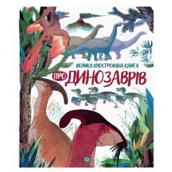 Большая иллюстированная книга о динозаврах (украинский язык) Ранок Z104074У