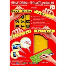 Умные кубики + тренажер для письма (Русский) Тестплей Т-0244