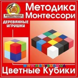 Деревянная игрушка Цветные кубики 16 цветов методика Монтессори Вундеркинд К-006